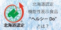 北海道食品機能性制度ヘルシーDoとは