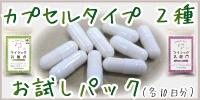 ライラック乳酸菌カプセルタイプ2種お試し