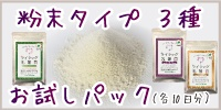 ライラック乳酸菌粉末タイプ3種お試し