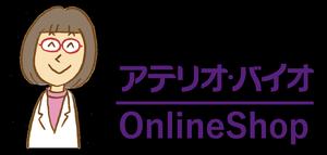 アテリオ・バイオ公式オンラインショップ