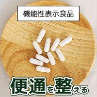ライラック乳酸菌カプセルタイプ