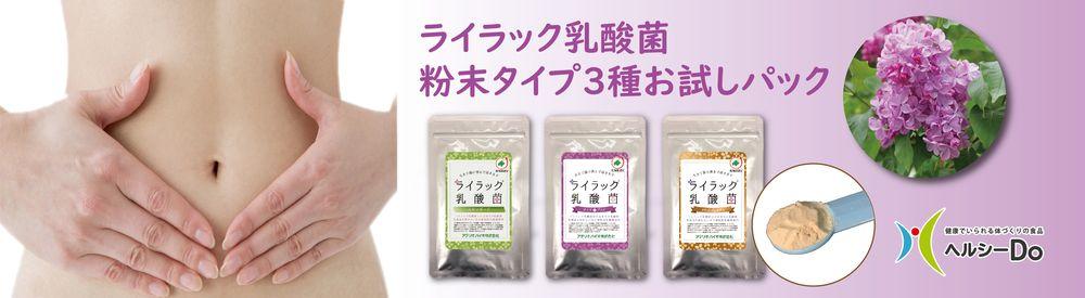 ライラック乳酸菌粉末タイプ3種お試しパック